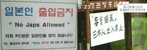 韓国の食堂やネットカフェ、ゴルフコースなどでも「日本人お断り」という張り紙がされた