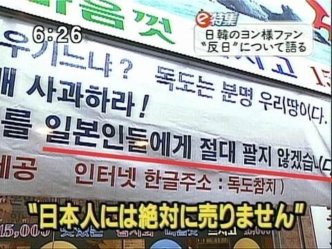 韓国の食堂やネットカフェ、ゴルフコースなどでも「日本人お断り」という張り紙がされた店などでは日本人出入り禁止の文字が。