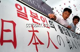 昔の「日本人お断り」「日本人入場禁止」の看板(韓国)