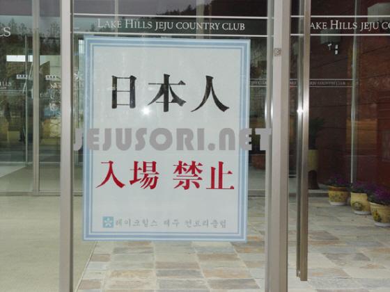 韓国のレイクヒルズリゾートグループが3月、翼下の5つのゴルフ場と、6つのリゾート施設で「日本人立入禁止」を始めた。