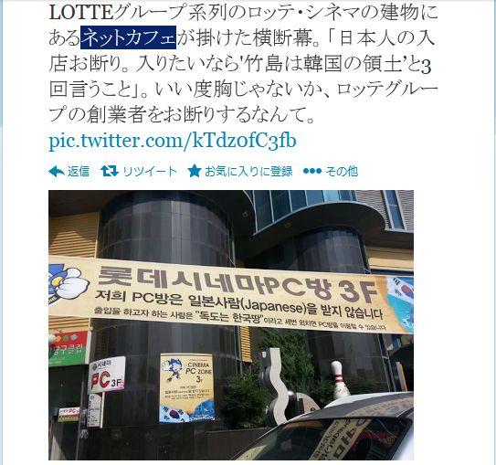 LOTTEグループ系列のロッテ・シネマの建物にあるネットカフェが掛けた横断幕。「日本人の入店お断り。入りたいなら'竹島は韓国の領土'と3回言うこと」。