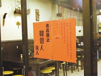 世界中で入店(入場)を禁止されている韓国人