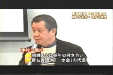 木村三浩氏・猪瀬氏とは長年の付き合い・新右翼団体「一水会」の代表