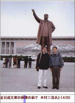 北朝鮮が大好きで訪朝したエセ右翼「一水会」の木村三浩代表。猪瀬直樹知事とは長年の付き合い