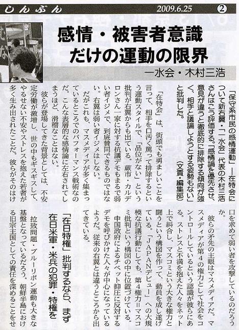 金日成主席の銅像の前で 木村三浩氏と(4/28)「在日特権」批判するなら、まず在日米軍・米兵の犯罪・特権を