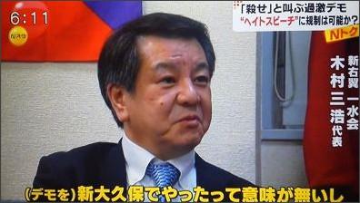 「一水会」の木村三浩代表(57)