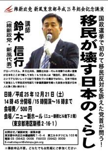 移民が壊す日本のくらし~鈴木信行講演会