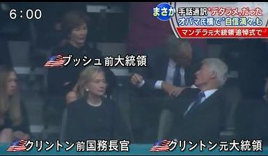 「サッカースタジアムで行われたネルソンマンデラ元大統領の追悼式。