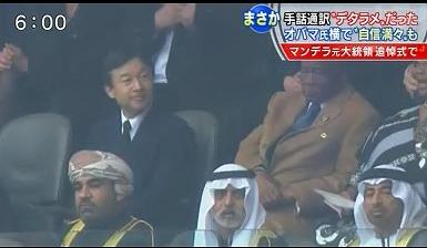 皇太子をはじめ世界各国の首脳クラスおよそ100人が出席。