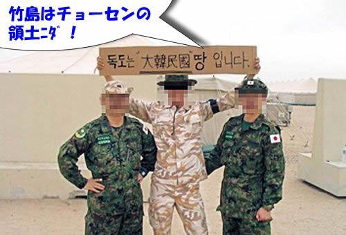 独島は韓国の領土ニダ!