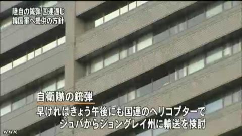 陸自の銃弾 国連通じて韓国軍に提供へ NHKニュース
