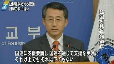 韓国外務省「国連に支援要請し 国連を通じて支援を受けた。それ以上でもそれ以下でもない。」