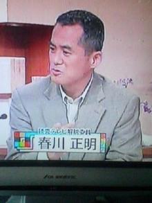 春川正明 讀賣テレビ放送 報道局解説副委員長