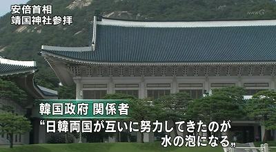 韓国政府の関係者は「日韓両国が互いに努力してきたのが水の泡になる。