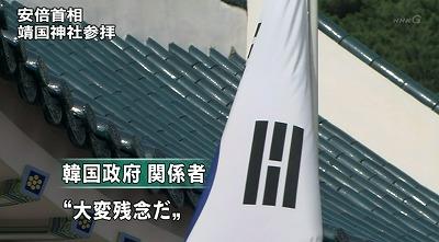 韓国政府の関係者「大変残念だ」