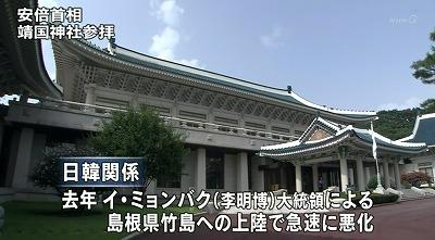日韓関係は、去年、イ・ミョンバク大統領による島根県竹島への上陸で急速に悪化し、その後、ことし2月に韓国でパク・クネ政権が発足してからも日韓首脳会談は開かれていません。