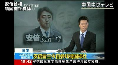 安倍総理大臣が26日、靖国神社に参拝したことについて、中国政府は強く反発しています。
