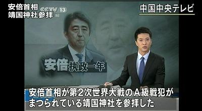 安倍総理大臣は中国の反対を顧みず第2次世界大戦のA級戦犯が合祀されている靖国神社への参拝を強行した。中国政府は日本の指導者が中国やアジアの戦争被害国の人々の感情を踏みにじったことに強く抗議し、厳しく非