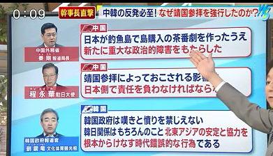 テロ朝20131227ワイドスクランブル靖国参拝寺崎「アメリカ大使館が昨日、コメントを出しました。『日本は大切な同盟国であり、友好国である。しかしながら、日本の指導者が近隣諸国との緊張を悪化させるような行為を