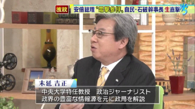 20131227ワイドスクランブル末延吉正の正論