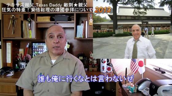 【テキサス親父】狂気の特亜!安倍総理の靖國参拝について