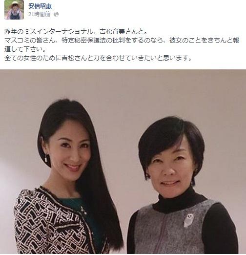 安倍昭恵 昨年のミスインターナショナル、吉松育美さんと。 マスコミの皆さん、特定秘密保護法の批判をするのなら、彼女のことをきちんと報道して下さい。