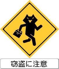 韓国は泥棒国家 韓国人、窃盗に注意