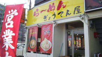 らーめん ぎょうてん屋 南橋本店 vol.2