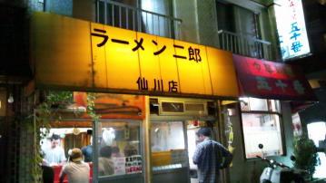 ラーメン二郎 仙川店 vol.3