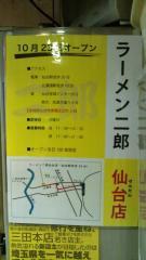 ラーメン二郎 仙川店 vol.3 (2)
