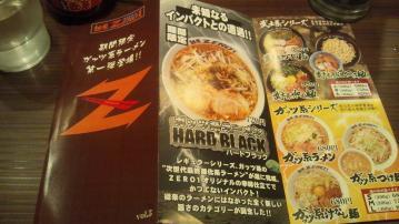麺屋 ZERO1 橋本ミウィ店 vol.13