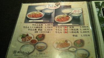 牛たん炭焼 利久 西口本店 (2)