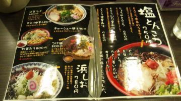 麺屋ぐらんふぁ (2)