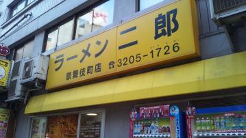 ラーメン二郎 歌舞伎町店 vol.2