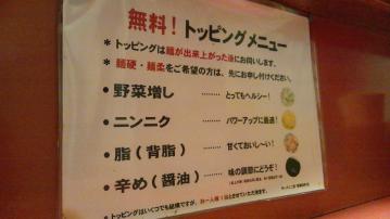 ラーメン二郎 歌舞伎町店 vol.2 (2)