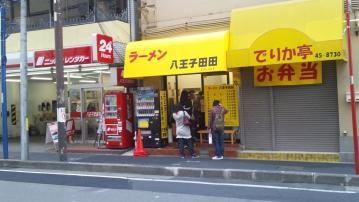 ラーメン 八王子田田