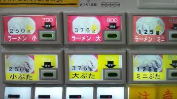 ラーメン 八王子田田 (3)