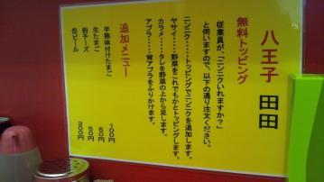 ラーメン 八王子田田 (4)