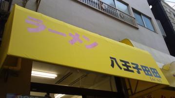 ラーメン 八王子田田 (2)