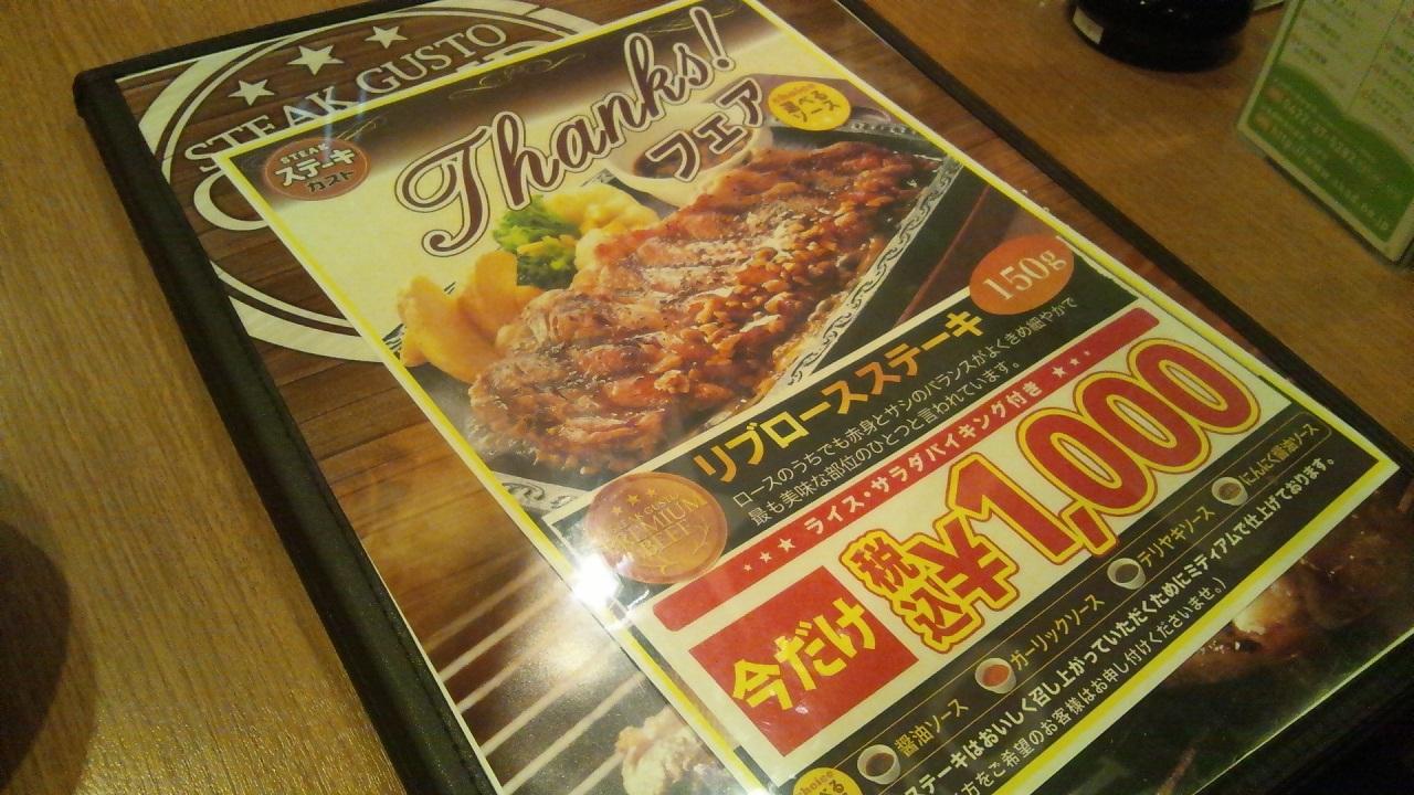 ガスト 札幌 ステーキ