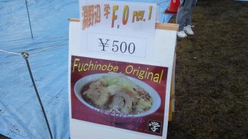 さがみはらぁ麺グランプリ『ラーメン 学』 (2)