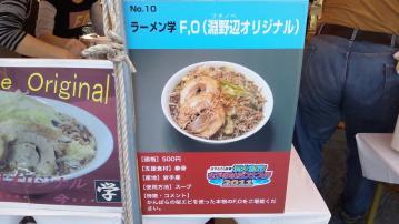 さがみはらぁ麺グランプリ『ラーメン 学』 (3)