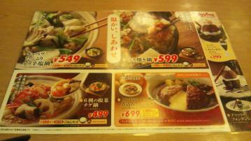 Restaurant Joyfull vol.25