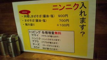 麺処 MAZERU (3)