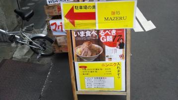 麺処 MAZERU (2)