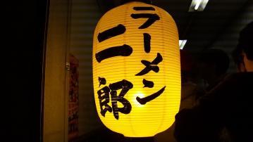 ラーメン二郎 府中店 vol.3