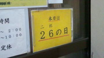 ラーメン二郎 府中店 vol.3 (2)