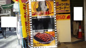ゴーゴーカレー 八王子駅前店