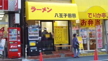 ラーメン 八王子田田 vol.2