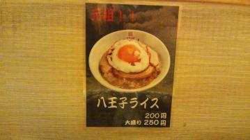 中華そば けいすけ (5)